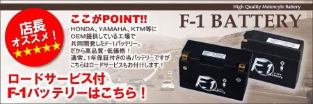 ロードサービス付き F1バッテリー